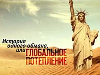 Greenpeace возмутился фильмом Первого канала о глобальном потеплении