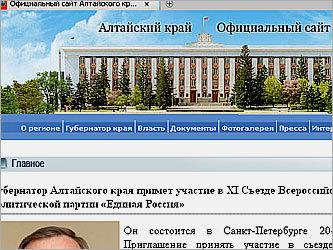 Скриншот сайта altai-terrizbirkomru