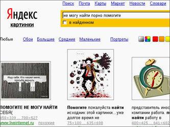 Яндекс поисковая система порно бесплатное