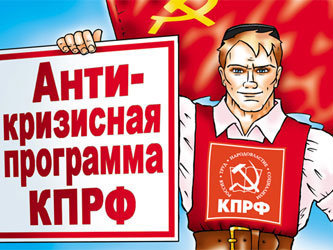 КПРФ представила план обновления России