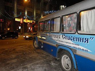 На улицах Новосибирска появится «Автобус спасения»