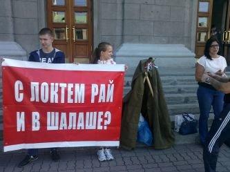 Новосибирцы протестовали против сноса своих домов