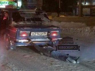 В Новосибирске видели «Жигули» с привязанным «трупом»