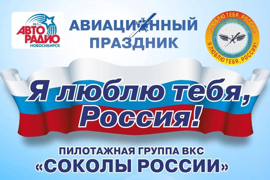 Грандиозный авиационный праздник пройдёт под Новосибирском