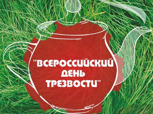 Поздравления с Всероссийским днем трезвости