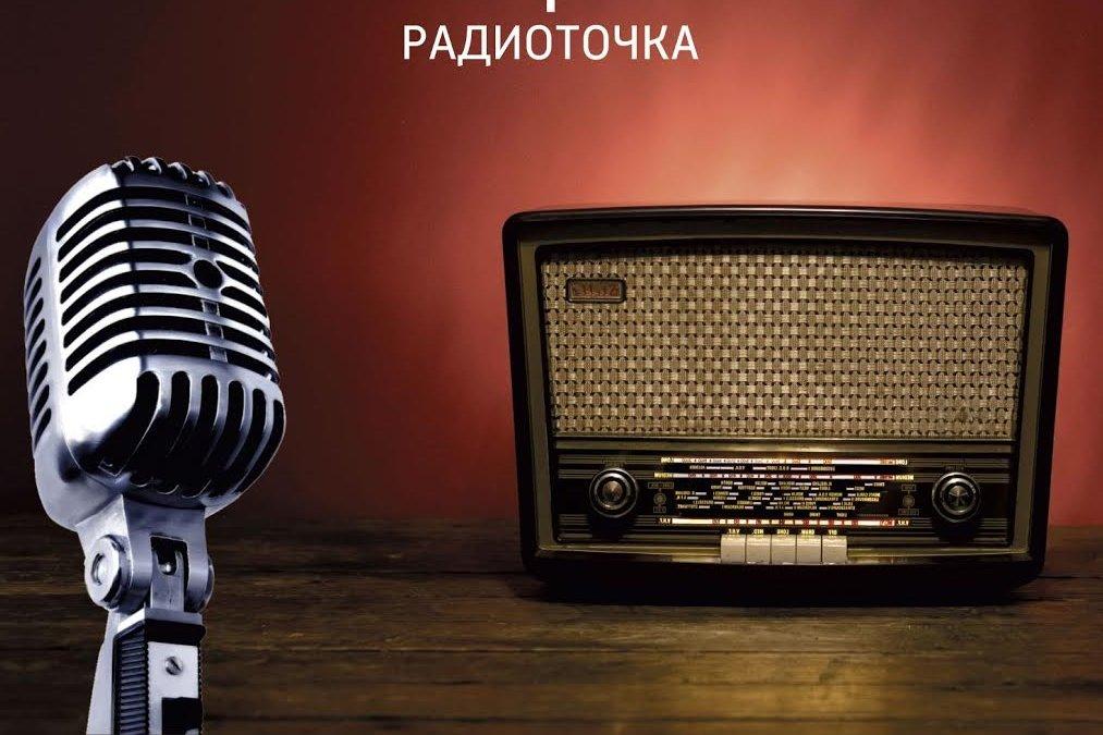 Новосибирцы выйдут в эфир через старинный микрофон
