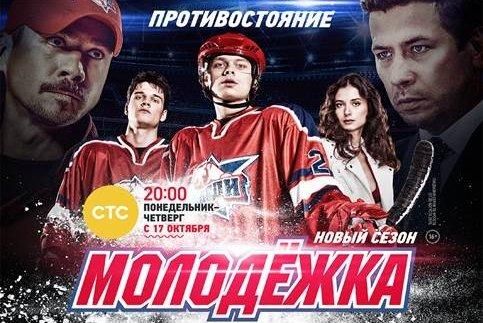 «Смотреть Онлайн Красноярск Стс» / 2015
