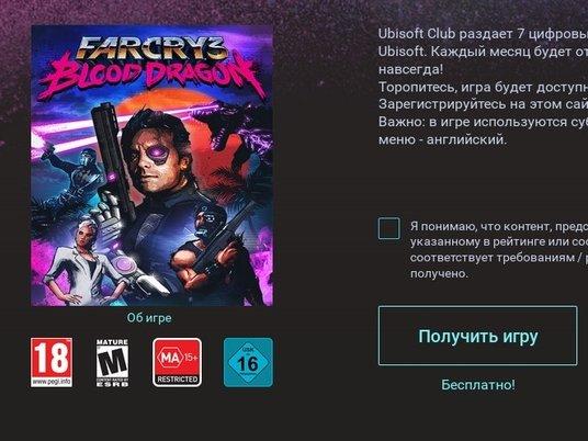 Компания Ubisoft начала бесплатно раздавать игры