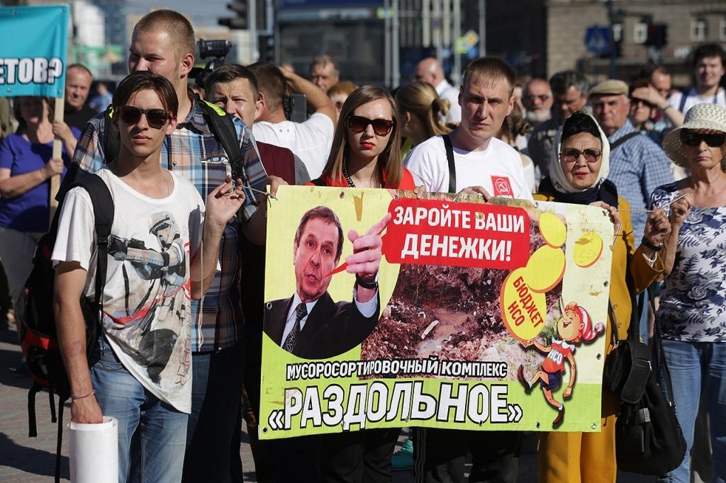 Противники мусорной концессии митинговали вцентре Новосибирска