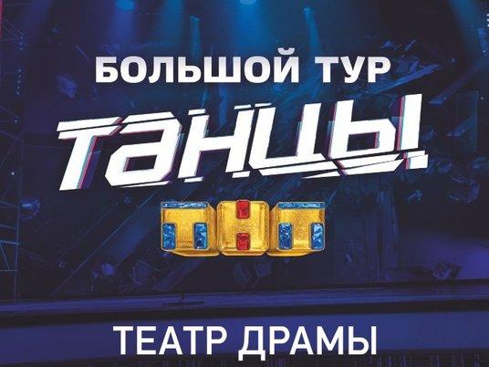 «Танцы ТНТ» приедут в Барнаул с Большим туром
