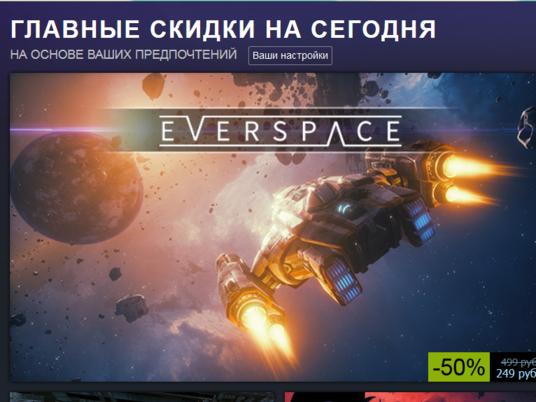 Steam объявил глобальную распродажу игр