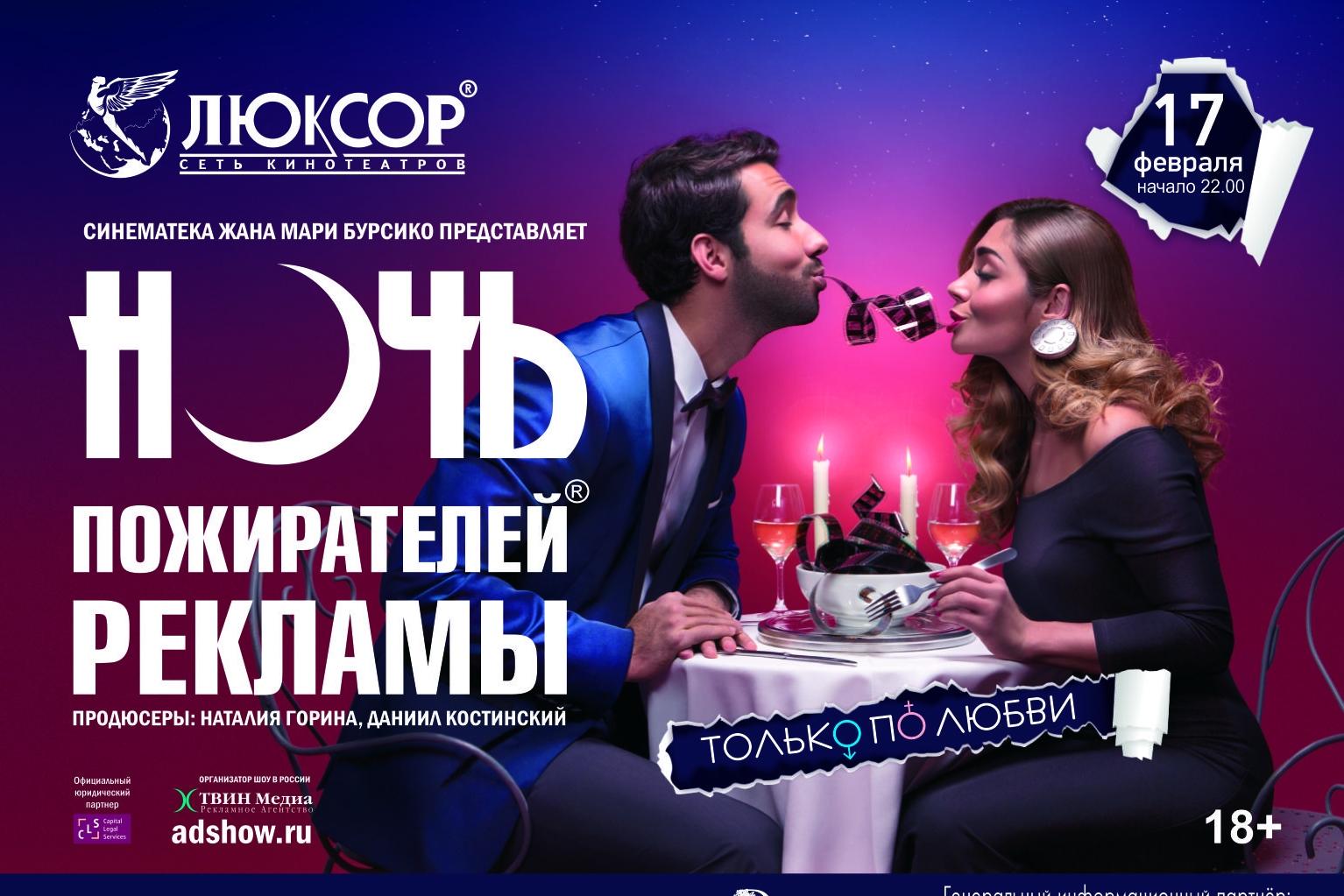 «Ночь пожирателей рекламы» пройдет в Новосибирске