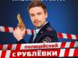 Телеканал ТНТ создал веб-квест по сериалу «Полицейский с Рублевки»