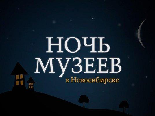 Программа и цены Ночи музеев-2018 в Новосибирске