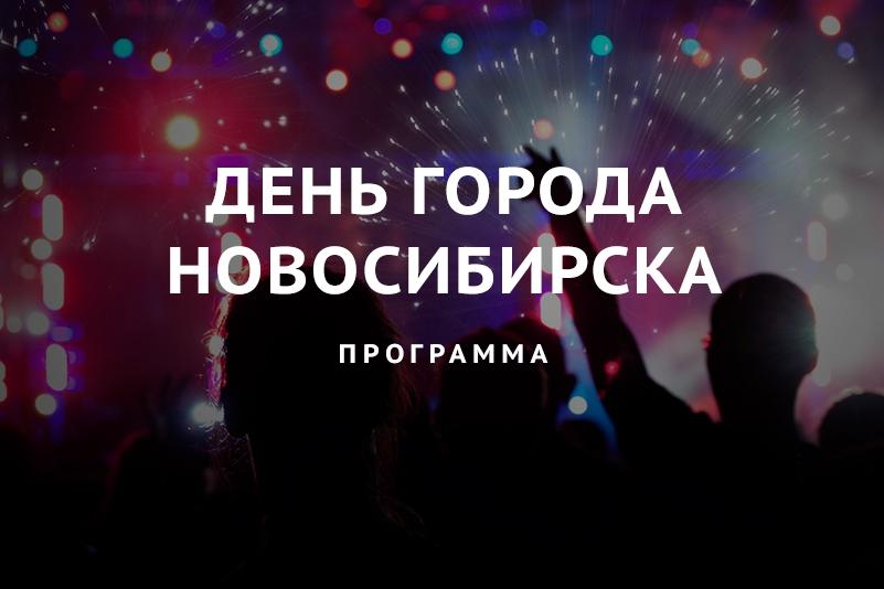 Куда пойти: программа Дня города Новосибирска