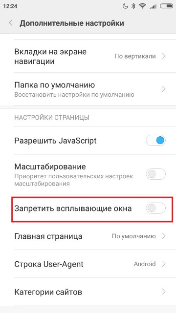 Как убрать рекламы в интернете на андроид агенство по раскрутке сайта Москва