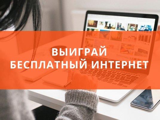 Хай-тек призов и подарков стартовал на Sibnet.ru