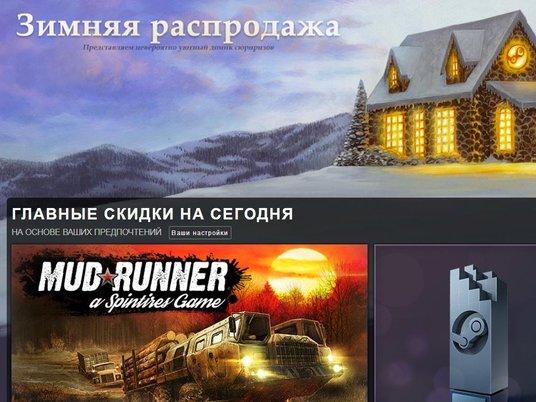 Steam объявил новогоднюю распродажу игр