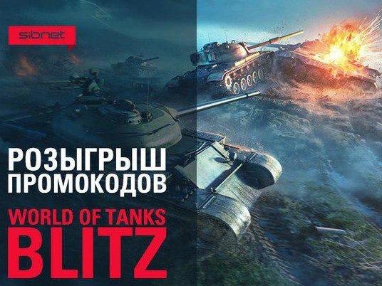 Sibnet.ru разыграет премиум-доступы в World Of Tanks Blitz