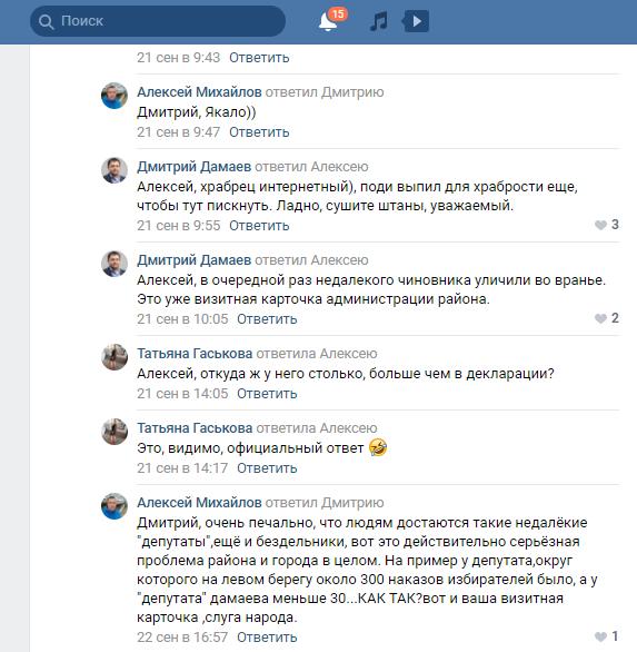 Конфликт чиновника и депутата в  Новосибирске связали с выборами