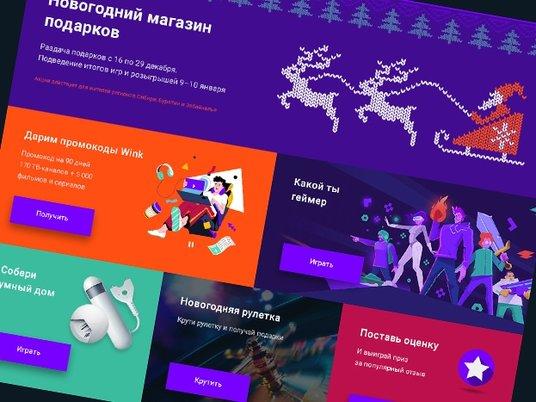 Рулетка подарков закрутилась на Sibnet.ru