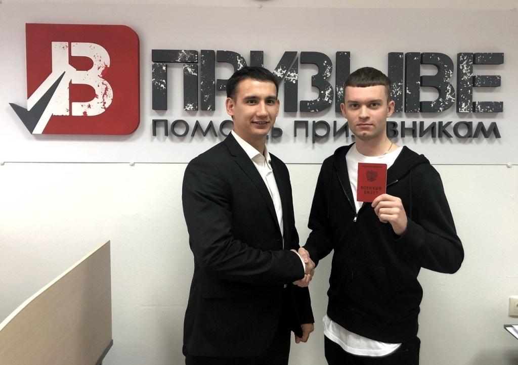 Клиент «Впризыве.ру» без лишних хлопот получил военный билет