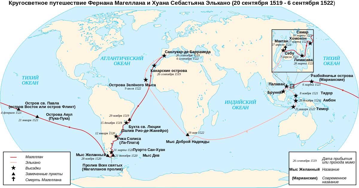 Маршрут кругосветного плавания экспедиции Фернана Магеллана